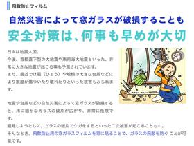 地震・台風対策/飛散防犯フィルム