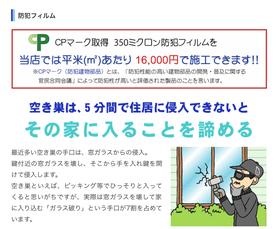 リノベーション 防犯対策 名古屋市