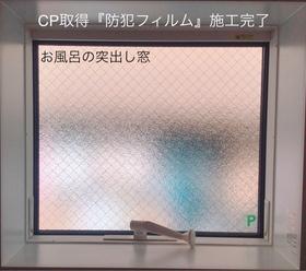 新婚さん宅 防犯フィルム